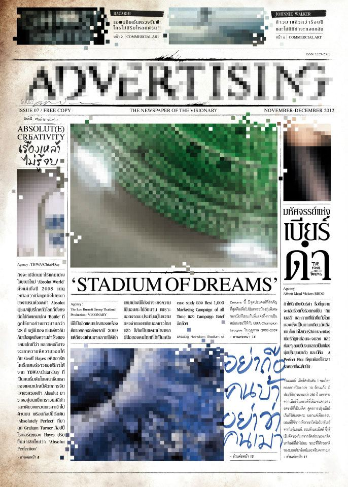 ad news 7-cover