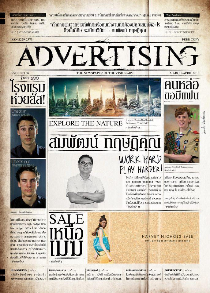 adv news cover09