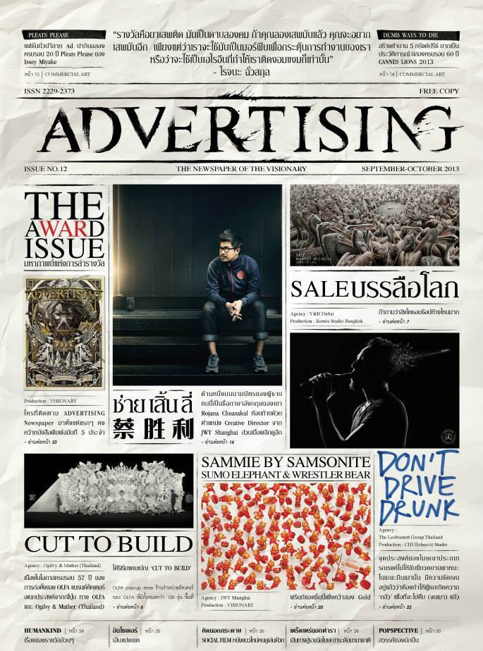 ad news cover12