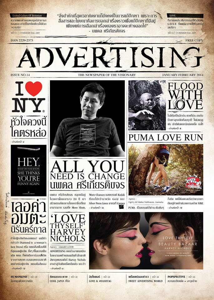 ad news cover 14