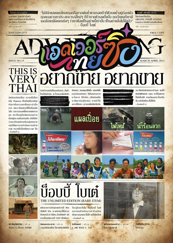 ad news cover-15