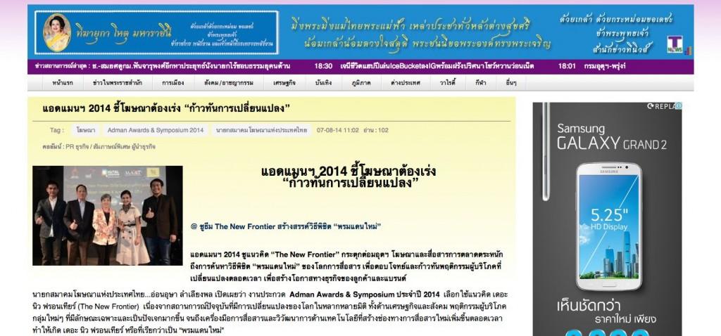 adman tnews1