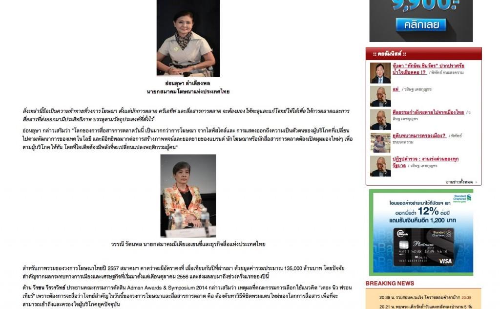 adman tnews2