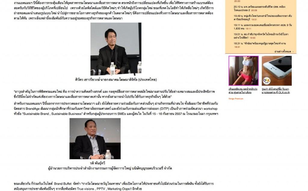 adman tnews3