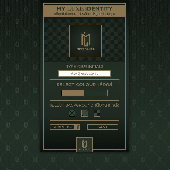 Metro Luxe Condo App: My Luxe Identity