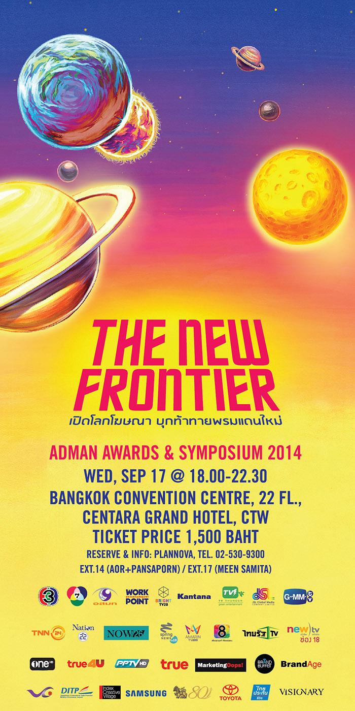Adman 2014: The New Frontier