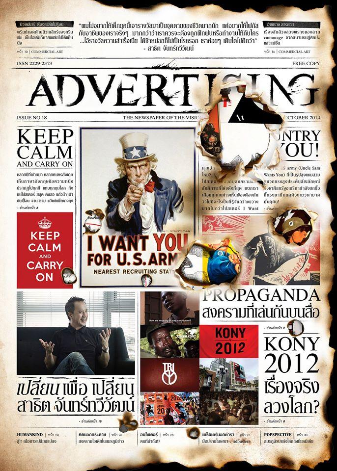 adnews-cover