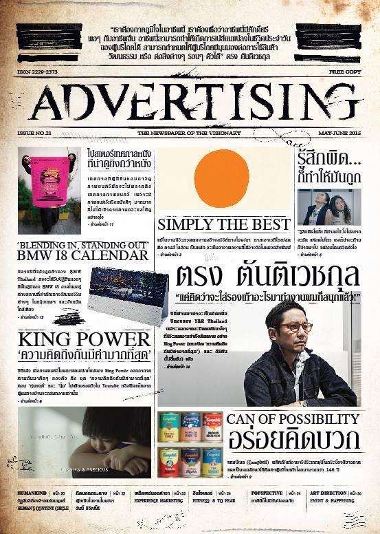 ad news 21