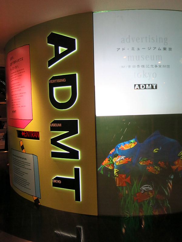 ad museum tokyo front