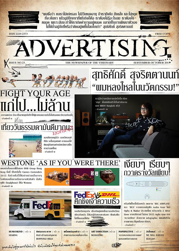 ad news cover23